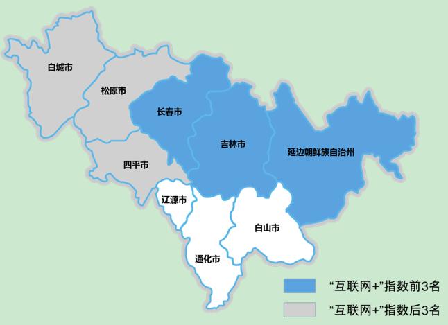 """腾讯""""互联网+""""指数·吉林篇(2015年第一期)"""